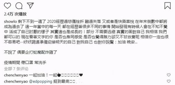 """老子背了太多黑锅!""""罗志祥发文总结2020"""