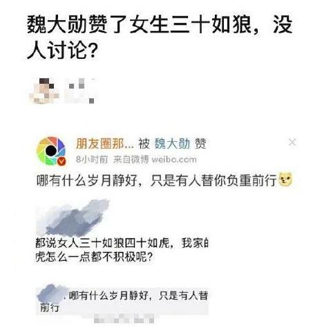 """魏大勋点赞""""女人三十如狼""""微博 工作室这样回应"""