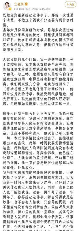 陈翔与毛晓彤、江铠同的世纪大战终于落幕