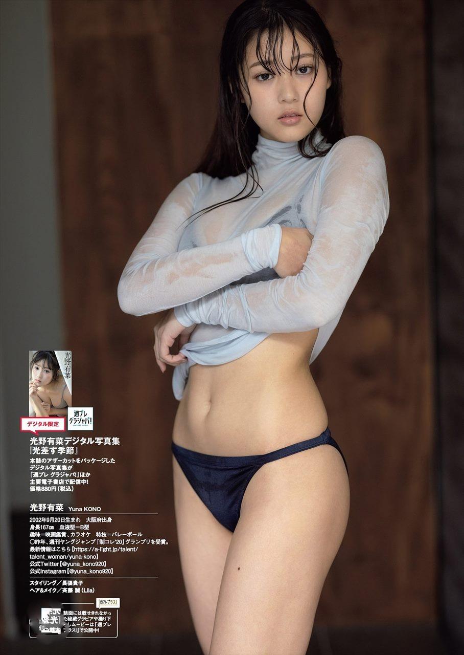 制服美少女冠军是她!写真新人《光野有菜》身材姣好又有空灵脸蛋!