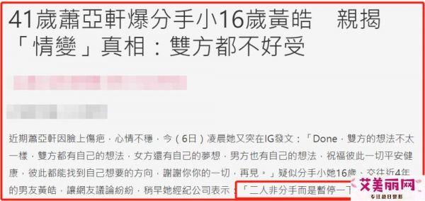 41岁萧亚轩和黄皓闹分手,历任15位绯闻男友,只有一位年龄过30岁
