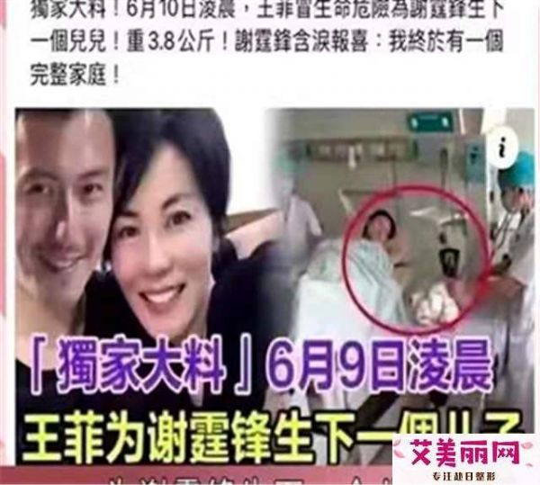 谢霆锋否认和王菲生女后近况曝光?