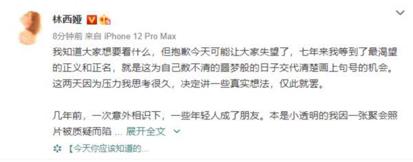 吴亦凡七年前绯闻女友林西娅发文:我等到了最渴望的正义和正名