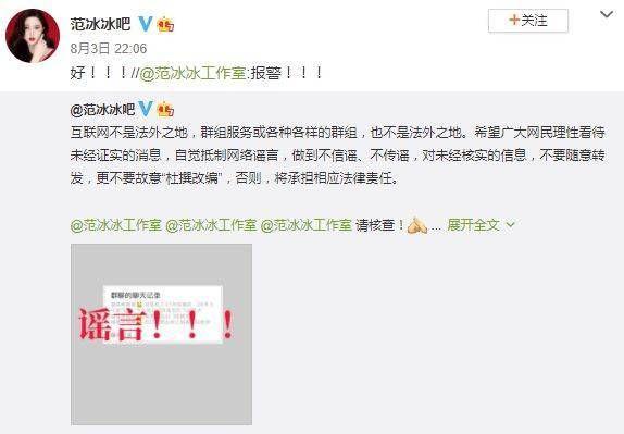 网传吴亦凡事件牵扯到范冰冰和井柏然 井柏然方报警 范冰冰也报警了