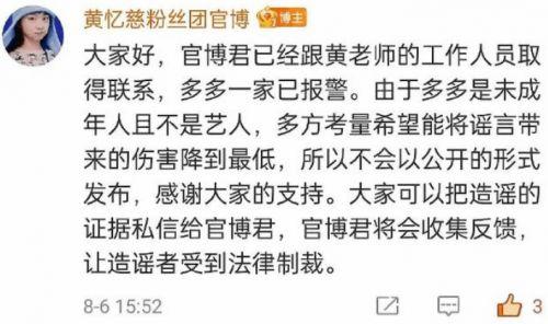 北京顺义国际学校否认黄磊女儿黄多多被开除 黄多多学校事件系谣言