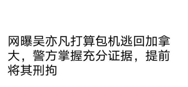吴亦凡被批捕,曝其母曾为了他联系吴爸爸,想包机回加拿大也失败