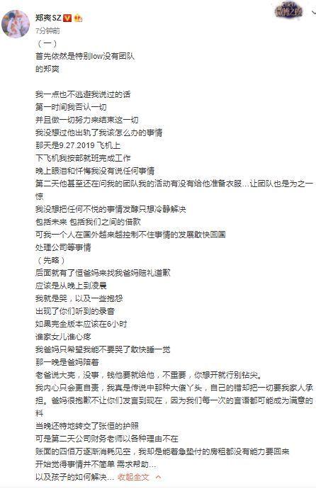 郑爽最新回应全文曝光 郑爽爆料张恒出轨怎么回事?